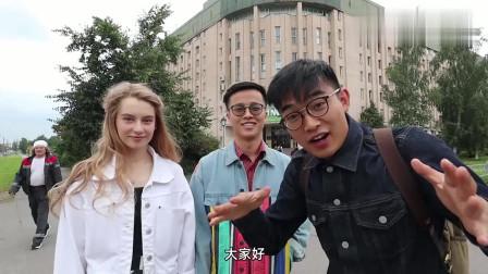 中国人在俄罗斯:和俄罗斯美女一起,逛留学生宿舍,美女一直不说话是什么意思?