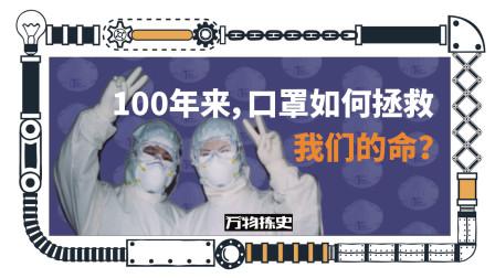 100年来,口罩怎样救了我们的命