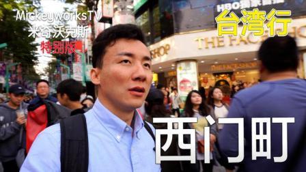 为什么台湾的西门町最好每个人都来一次