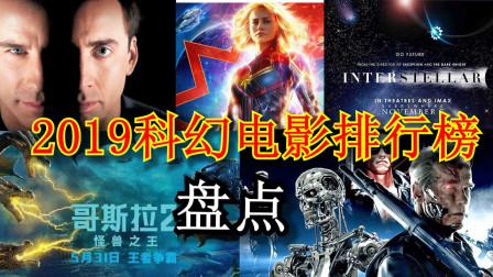 【科幻电影系列】盘点2019年最好看的科幻片排行榜前十名