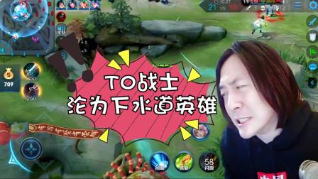 张大仙:T0级别英雄,却沦为了下水道英雄!观众:克星太多了