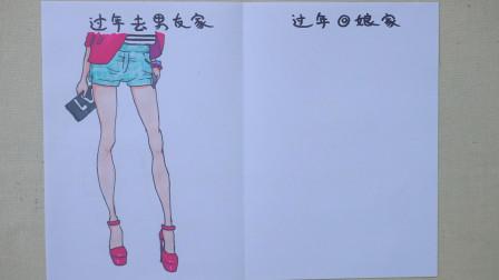 春节美女回娘家,与去男友家过年有什么区别?用2幅漫画趣味展示