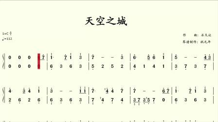 简谱版钢琴曲《天空之城》,比较简单,适合初学者
