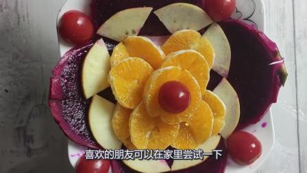 家庭版水果拼盘,做法简单又易学,好看又好吃,快来试试吧!