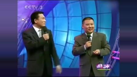 侯耀文第一次带郭德纲上台的珍贵视频!