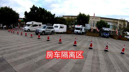 房车自驾游云南,在墨江高速路服务区全部房车被隔离管控,我们全力支持并响应