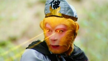 难怪孙悟空的火眼金睛经常看走眼,你看这是谁给他挖的坑?
