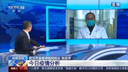 白岩松提问武汉金银潭医院院长:如何处置新冠肺炎离世病患的遗体