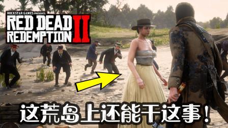 """[小煜]荒野大镖客2 我在这座岛上触发了""""荒岛求生""""任务!"""