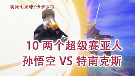嗨氏七龙珠Z卡卡罗特:10两个超级赛亚人孙悟空VS特南克斯