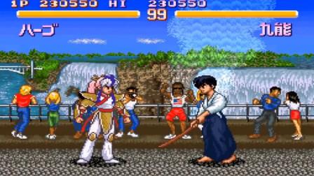 漫画《乱马》同名格斗游戏欣赏,还记得那个狂追女乱马的九能带刀哥吗?
