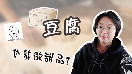 韩国蛋糕店手工豆腐点心,加上鸡蛋黑芝麻,全程手工制作