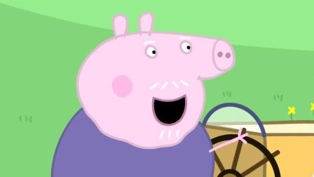 小猪佩奇:佩奇和乔治在猪爷爷的穿上玩,没想到船搁浅了