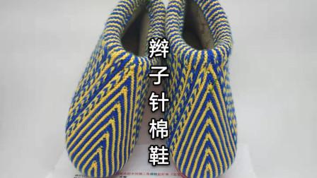 辫子针倒三角毛线棉鞋编织教程全集,针织毛线鞋花样教学视频编织实例详解