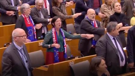 """唱着《友谊地久天长》,欧洲议会通过英国""""脱欧""""协议"""