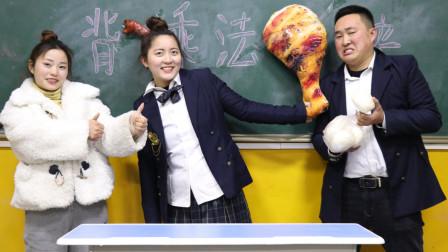 校园剧:老师让同学们比赛背乘法口诀,小楠赢了超大鸡腿,太逗了