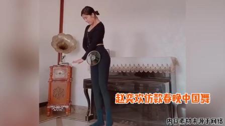 赵奕欢穿紧身衣跳舞尽显好身材,拿锅盖当扇子,网友:这也是搞笑又好看,爱了!