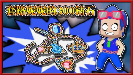 迷你世界345:妮妮忽悠三月被他反套路,300钻石就这么被骗了