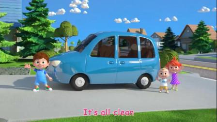 洗车歌  car wash song