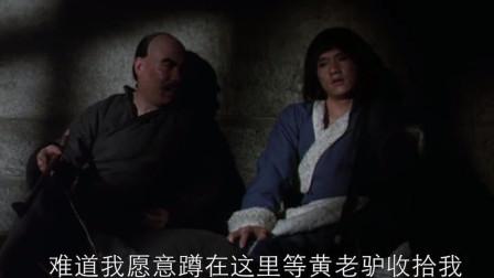 经典武侠片,龙叔和老叫花用计逃狱,不料这两人的计谋竟这么弱智