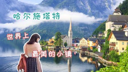奥地利古老小镇,阿尔卑斯山脉间的一片净土