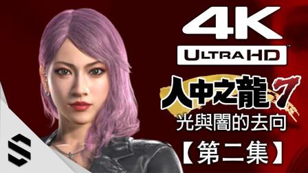 【如龙7:光与暗的去向】4K电影剪辑版(第二集) - 零收集、完整剧情、精心剪辑 - PS4 Pro剧情电影