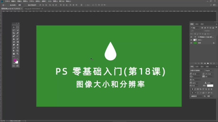 PS 零基础入门课程(第18课):图像大小和分辨率