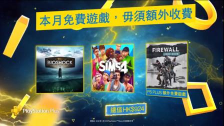 索尼PSN港服2020年2月PS+会免游戏宣传片,总计送出5款游戏