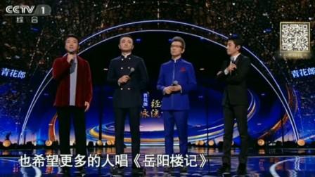 央视boys同台,一个不少! 经典咏流传 岳阳楼记 撒贝宁 康辉 朱广权 尼格买提