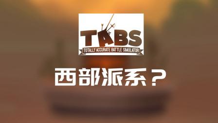 【枫崎】全面战争模拟器 西部派系? Totally Accurate Battle Simulator TABS