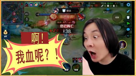 张大仙:你这是什么李信?一刀半血我死了!