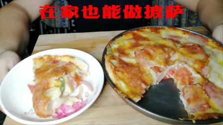 吃披萨不用去必胜客啦,教你家庭版做法,25元一大盘,美味又营养