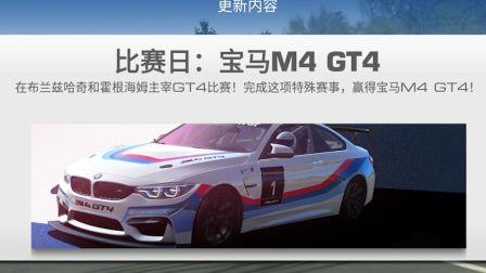 【斯彼得】《真实赛车3》比赛日: 宝马M4 GT4提车全流程