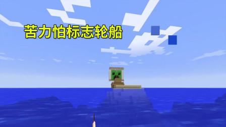 我的世界地牢联机18:小帕在海上遇见了一艘苦力怕的轮船