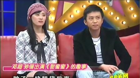 超级访问:邓超拍《甜蜜蜜》,跟孙俪吻戏出意外,说得好搞笑!