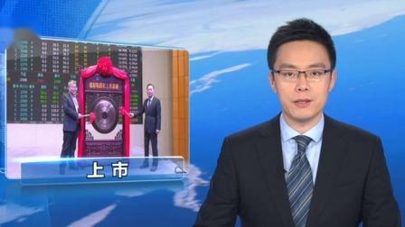 新闻直播间 2020 证监会:菜籽粕期权今天在郑州商品交易所上市