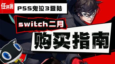 「Switch二月购买指南」真《女神异闻录5》续作登陆《鬼泣3》来袭