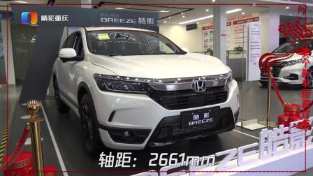 年度明星紧凑型SUV广汽本田皓影表现如何?