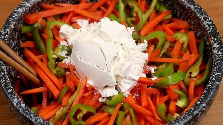 胡萝卜这样做太过瘾了,老公孩子一周吃3次,营养解馋,比肉还香