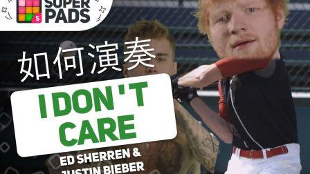 如何用SuperPads弹Ed Sheeran & Justin Bieber的《I Don't Care》【SCREEN音乐包】
