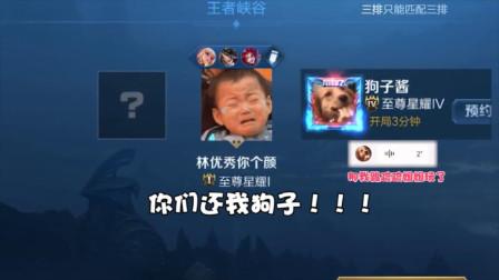 狗子:師父你怎么開了,那我跟疏疏姐姐玩了!林顏:你們還我狗子
