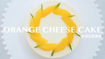 做一份【鲜橙乳酪蛋糕】一起加油 愿你心想事成~Orange Cheese Cake~| Q BAKE