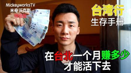 在台北一个月要赚多少钱才能活?现实让人不得已