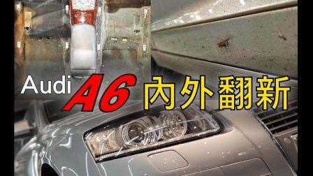 奥迪Audi A6 内饰外观完整清洁 美容翻新