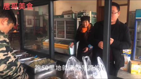 宿州萧县农村最牛的土菜馆,祖传猪蹄猪心肺火爆几十年徐州萧县开车来