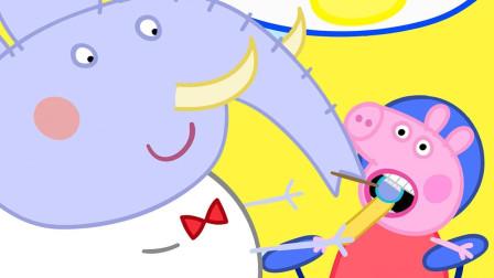 小猪佩奇看牙医