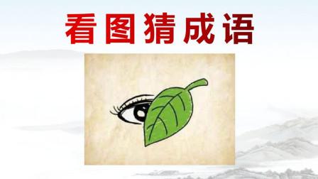 看图猜成语:1片叶子,1只眼睛,答案就在图片上,一起猜猜看