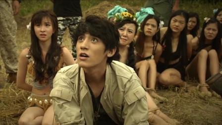 男孩误闯女人岛,岛上清一色都是年轻漂亮的女孩,奇幻探险电影