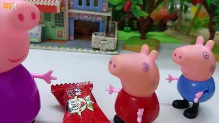 《小猪佩奇》小故事,猪奶奶的牛奶糖,答对题目才可以吃哦!