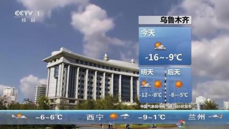 2月1日中央气象台:今后三天全国天气预报
